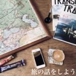 旅の話をしよう