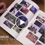 [お客様インタビュー] 田中夫妻PART2 旅の記憶編